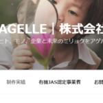 株式会社エーゲルの口コミや評判