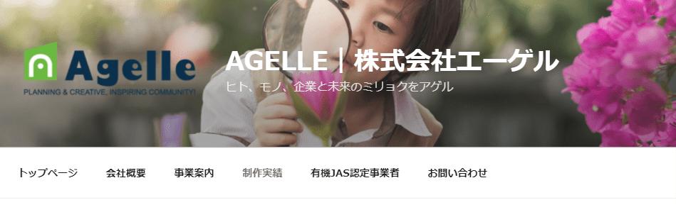 "<span class=""title"">株式会社エーゲルの口コミや評判</span>"