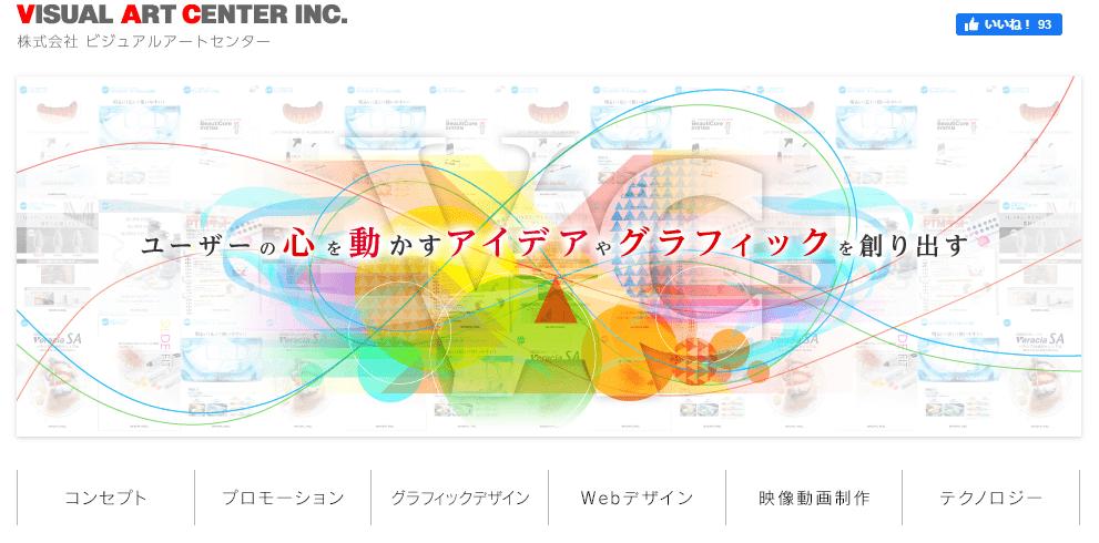 "<span class=""title"">株式会社ビジュアルアートセンターの口コミや評判</span>"