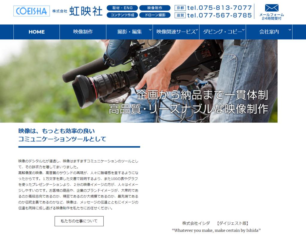 "<span class=""title"">株式会社虹映社の口コミや評判</span>"