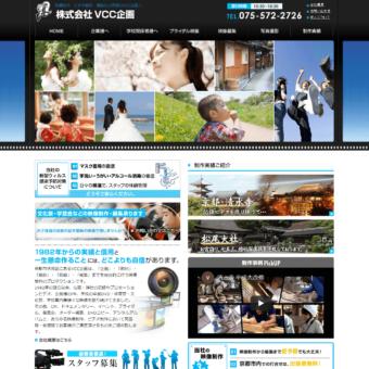 VCC企画の画像