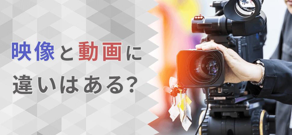 「映像」と「動画」に違いはある?